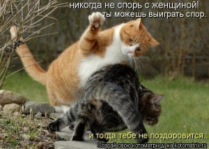 СПОР-С-ЖНЩИНОЙ