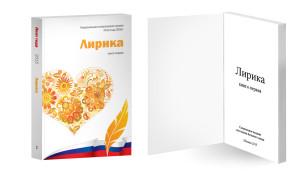 1 альманаха «Лирика 2015».