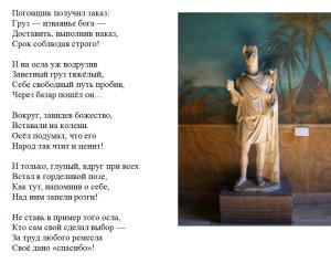 pogonchik_i_osel_gotov