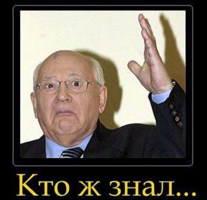 4bdfae-gorbachev10