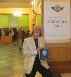 Владимир Шебзухов Москва ЦДЛ 2016
