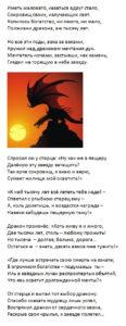 stihi_pro_drakonov_nelegkii_vybor
