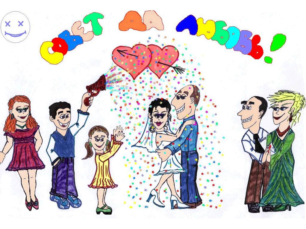 Конкурс на свадьбу рисование