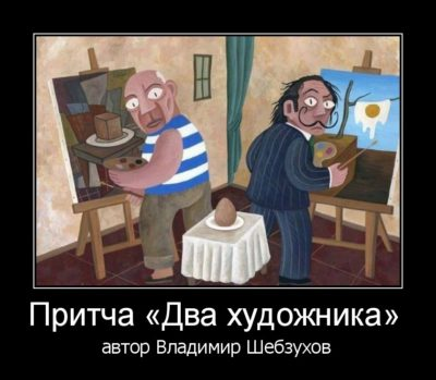 Два художника