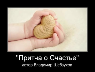 Притча о Счастье