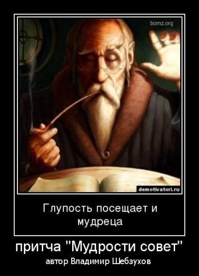 Мудрости совет