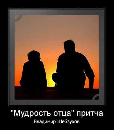 Мудрость отца