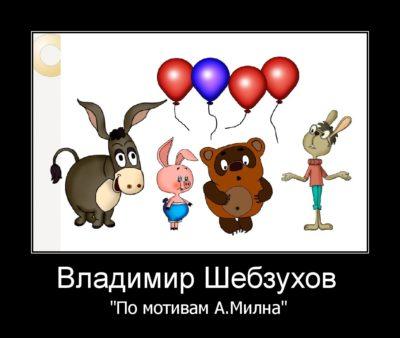 Владимир Шебзухов «По мотивам Алана Милна»