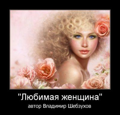 Любимая женщина