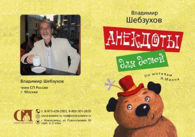 Владимир Шебзухов «Анекдоты для детей» по мотивам А.Милна
