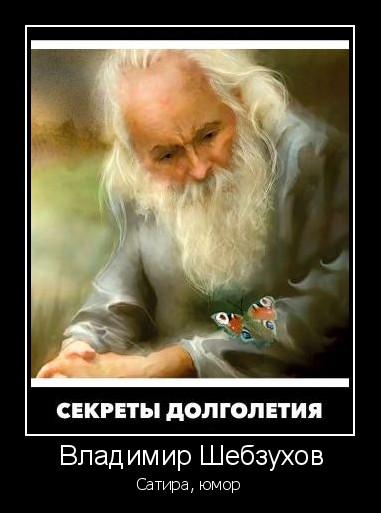 Владимир Шебзухов «Секреты долголетия» сатира,юмор