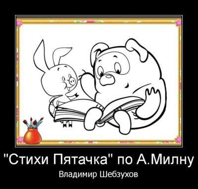 Владимир Шебзухов «СТИХИ ПЯТАЧКА» читает Таламанова Полина