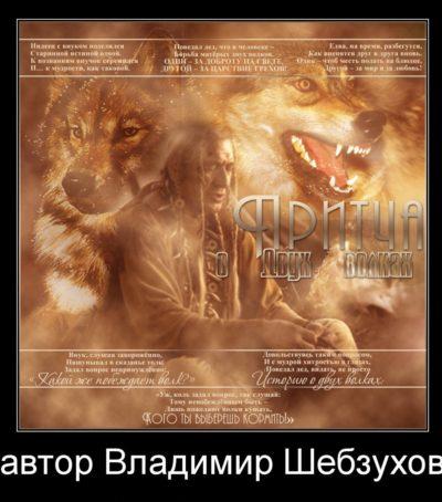 Владимир Шебзухов «Стихи про волков»