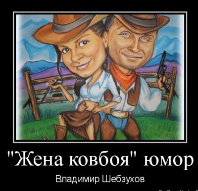 Жена ковбоя