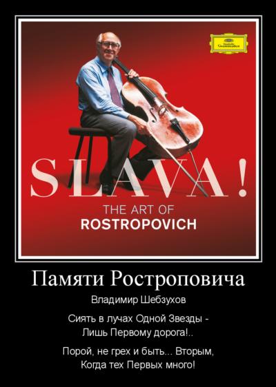 Памяти Ростроповича
