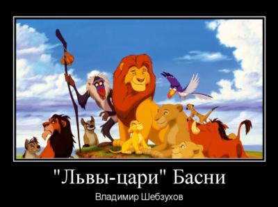 Владимир Шебзухов «Львы-цари» басни