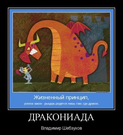 Владимир Шебзухов «ДРАКОНИАДА» стихи