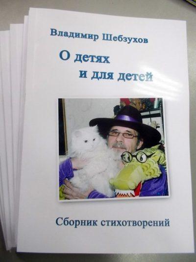 Владимир Шебзухов «О детях и для детей» читают дети