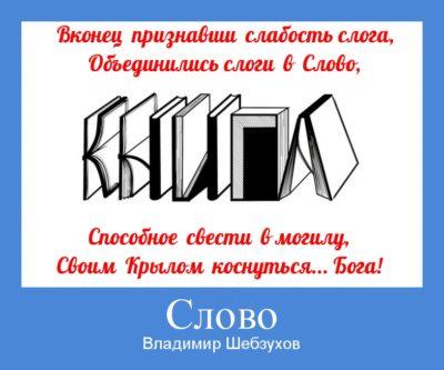 «Слово»