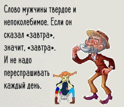 Слово мужчины