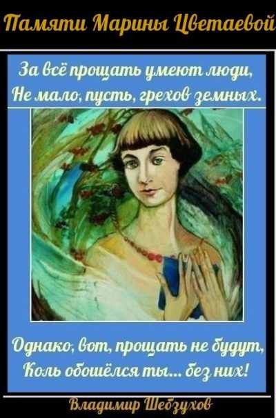 Памяти Марины Цветаевой