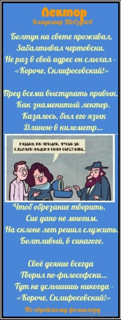 Лектор