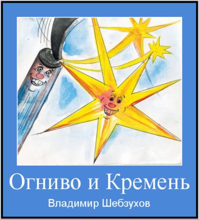 Огниво и Кремень