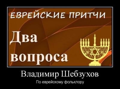 В.Шебзухов «По еврейскому фольклору» стихи