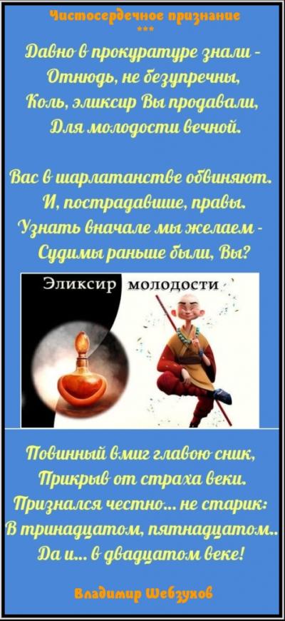 Эликсир Молодости