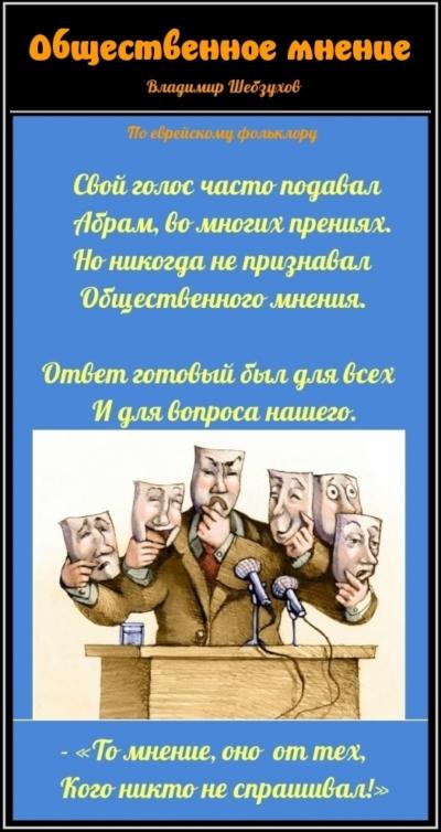 Общественное мнение