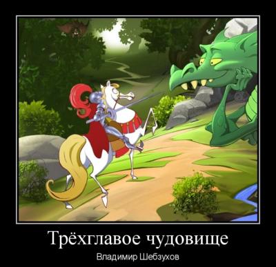 В.Шебзухов басня «Трёхглавое чудовище» читает Белецкая Ангелина