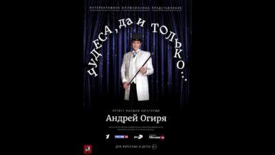 Басни Владимир Шебзухов МОСКОВСКИЙ Театр Фокусов