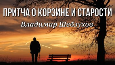 В. Шебзухов «Притча о корзине и старости» (видео)