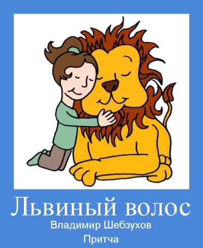 Львиный волос