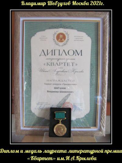 Владимир Шебзухов Диплом и медаль лауреата