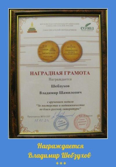 Владимир Шебзухов «Медаль во благо русской литературы»